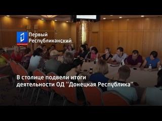В столице подвели итоги деятельности ОД Донецкая Республика