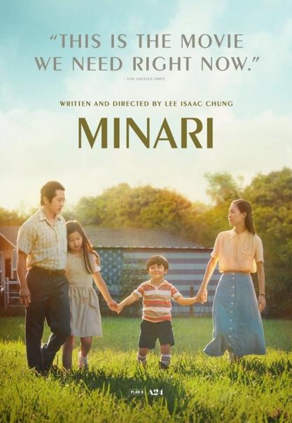 Свежий постер американо-корейской драмы «Минари» Картина A24 выйдет в России под «Оскар» 8 апреля.