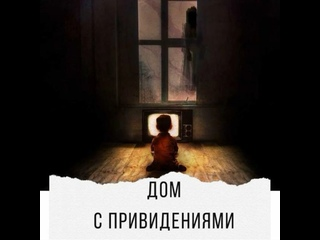"""Алексей Воробьев: Рассказ """"Дом с привидениями»"""