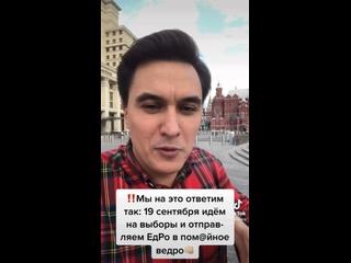 У Едросов подгорает: рейтинг на дне, опасных кандидатов снимают с выборов!