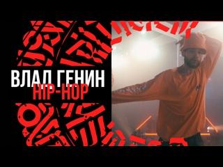ВЛАД ГЕНИН // Hip-hop