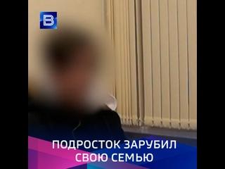 Зарубивший свою семью подросток задержан и направлен к следователям в Пермь