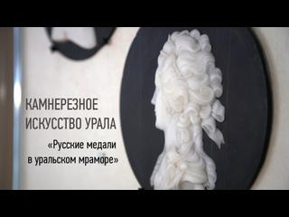 Камнерезное искусство Урала «Русские медали в уральском мраморе»