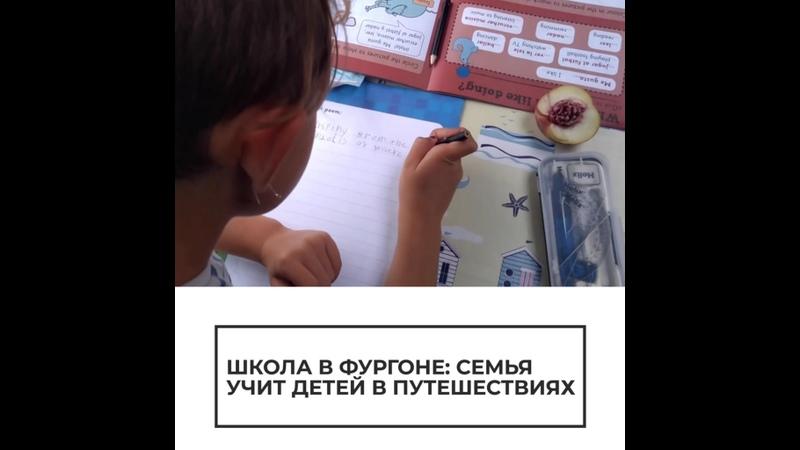 Детей обучают в путешествиях