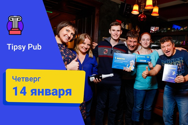 14.01.21 (Tipsy Pub) (94 фото)