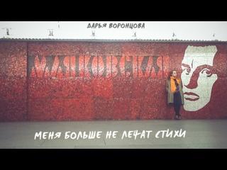 Дарья Воронцова - Меня больше не лечат стихи (Official Poetry Video)