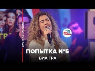 ВИА ГРА - Попытка №5 (LIVE | Авторадио)