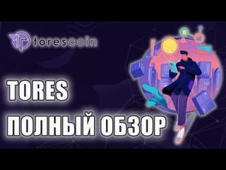 Tores Coin Rus ролик