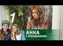1 серия Анка с Молдаванки