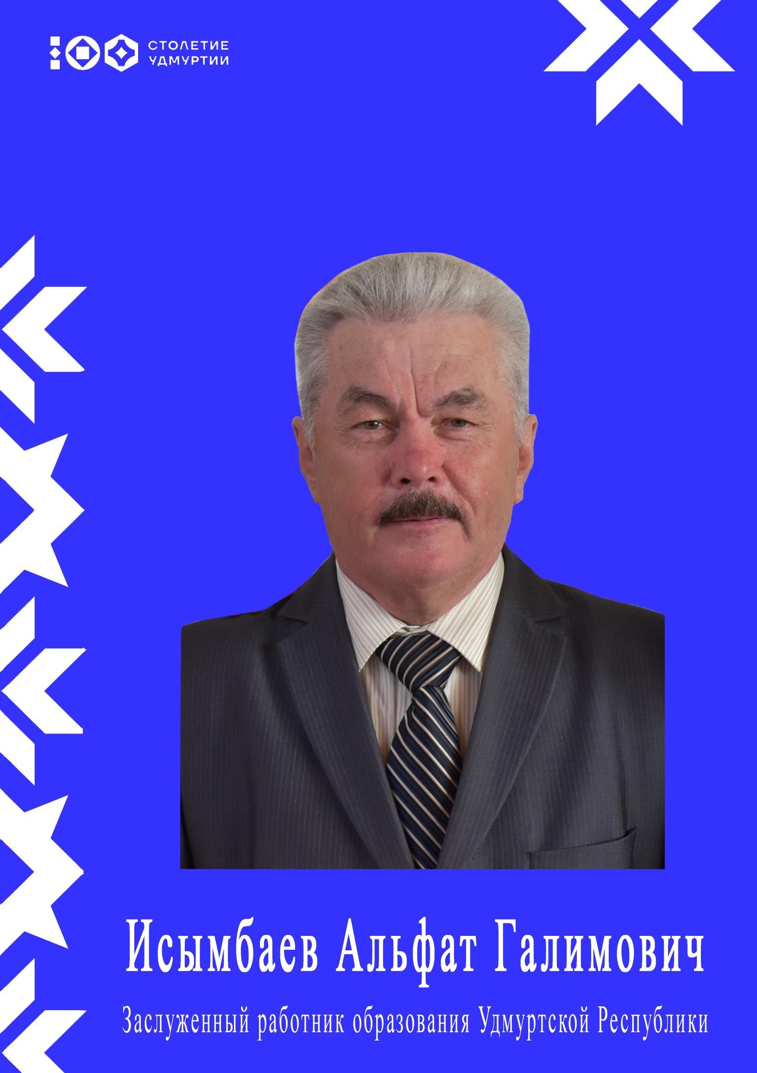 ✅Исымбаев Альфат Галимович Заслуженный работник образования Удмуртской