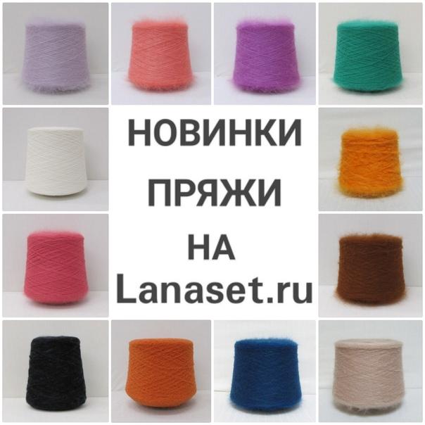 Lanaset Интернет Магазин Пряжи Официальный Сайт