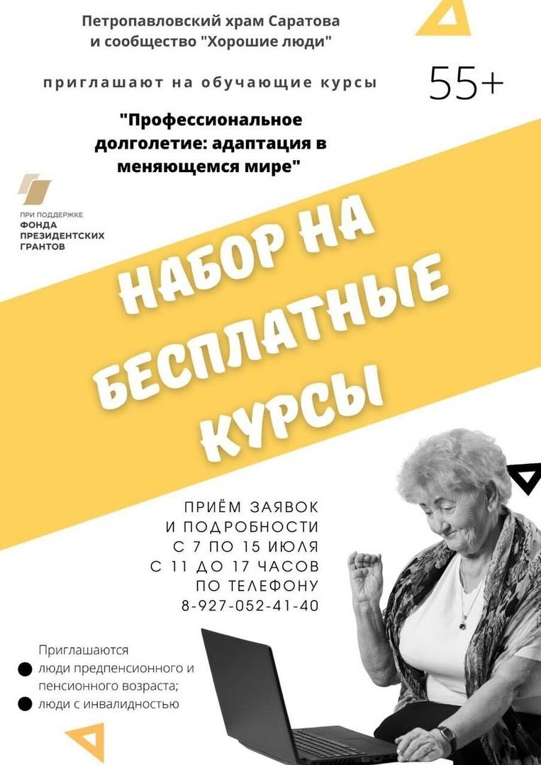 Петровчане могут пройти обучение на образовательных курсах для тех, кто ищет работу