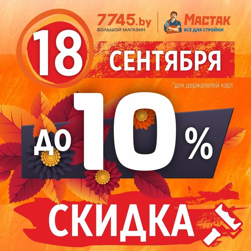 📢18 сентября в сети магазинов Мастак скидки до 10 %