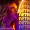 Денисова Настя | Москва | 5