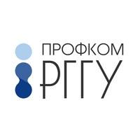 Логотип ПРОФКОМ РГГУ