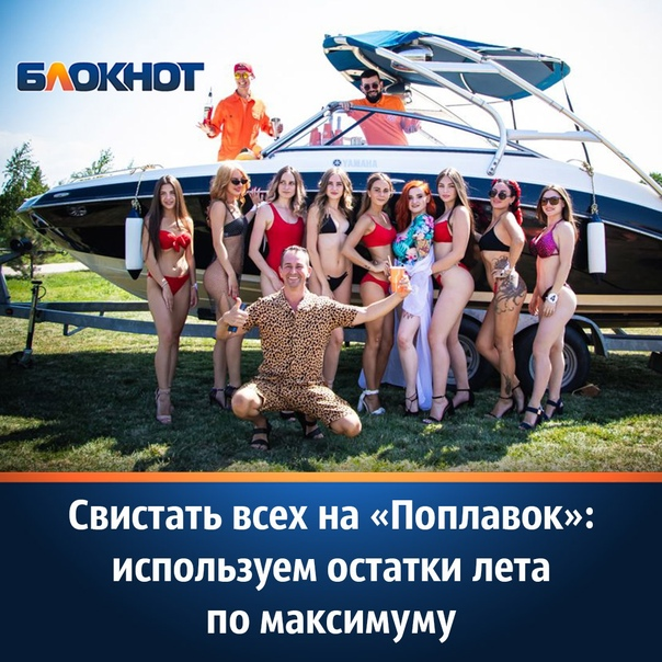 Загородный клуб «Поплавок» https://www.instagram.c...