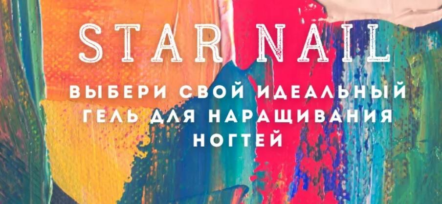 Гель star nail укрепление ногтей Новосибирск