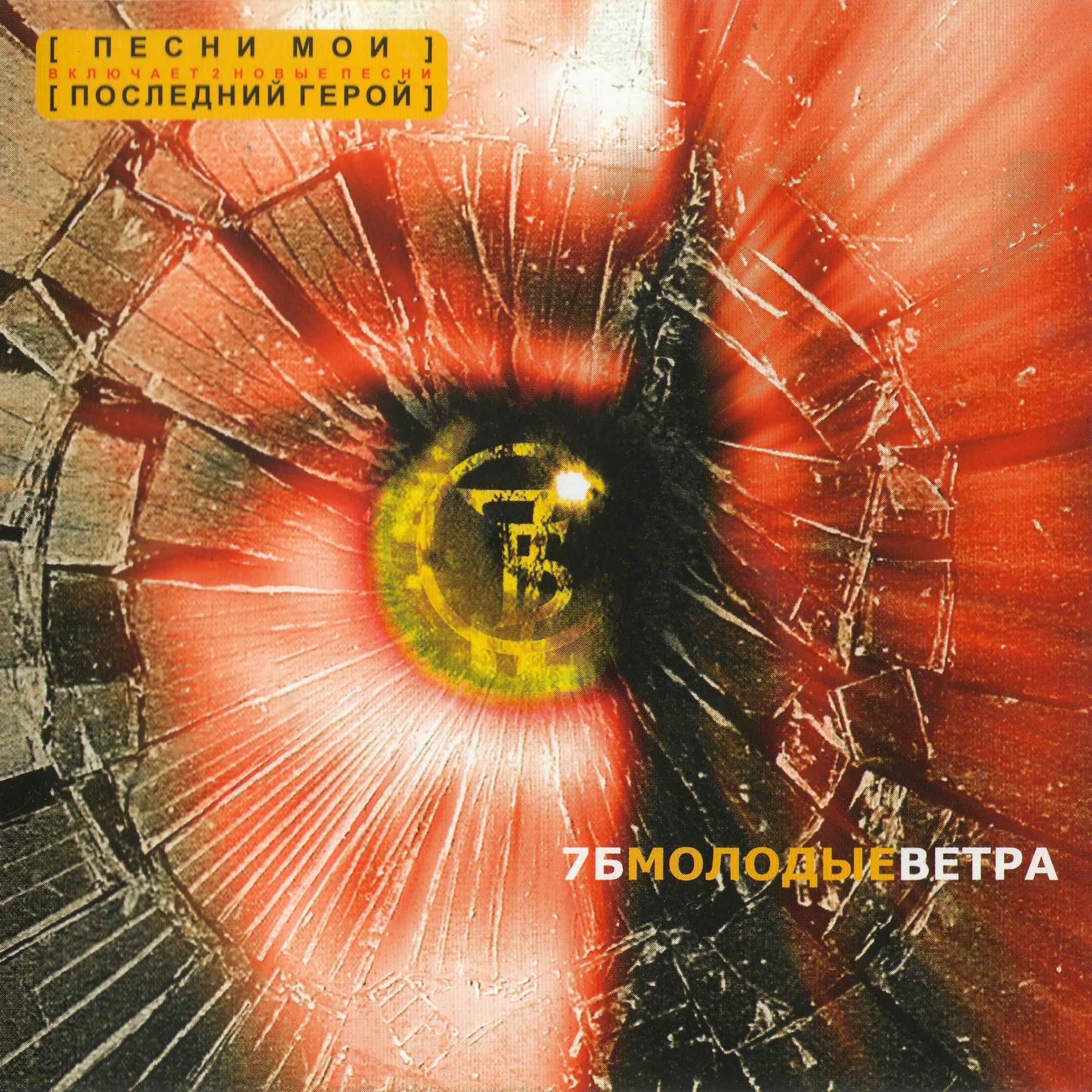 7Б album Молодые ветра (Переиздание)