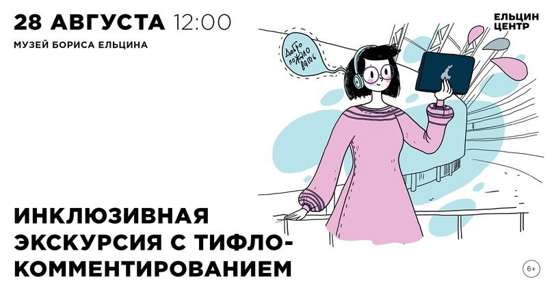 28 августа в 12:00 в Музее Бориса Ельцина пройдет адаптированная обзорная экскур...