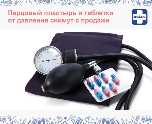 Индийские таблетки от давления — Cardio