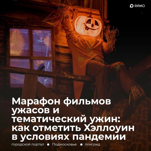 С 28 октября по 7 ноября в Московском регионе ввод...