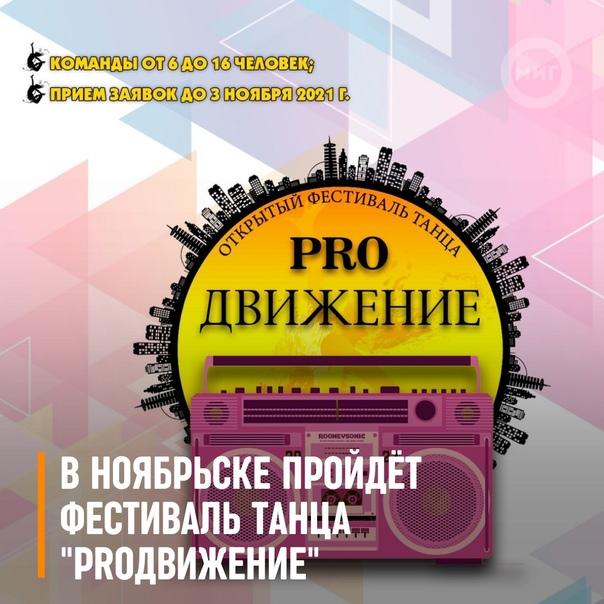В Ноябрьске пройдет танцевальный фестиваль «PROдви...
