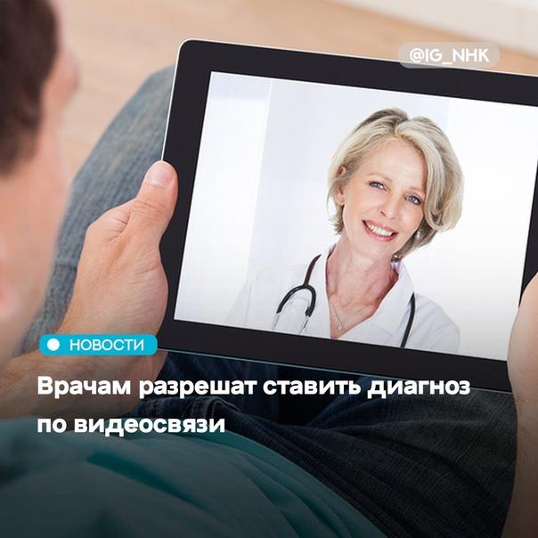 В рамках эксперимента ставить диагнозы врачи будут по вид...