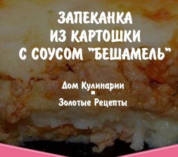 """Запеканка из картошки с соусом """"Бешамель"""""""