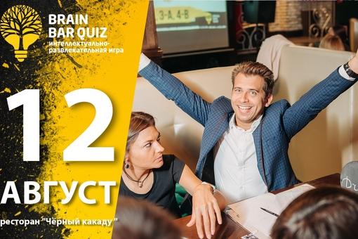 BrainBarQuiz - 12.08 - Квиз в Москве