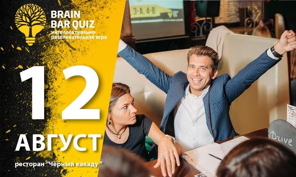 BrainBarQuiz - 12.08 - Квиз в Москве (165 фото)