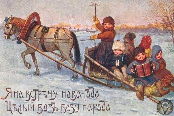 Уютные рождественские открытки, выпущенные в царской России в начале 20 века.