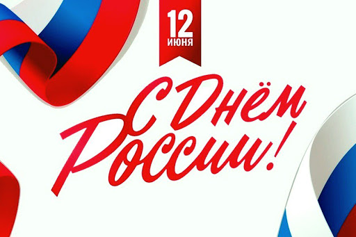 Глава Петровского района и председатель райсобрания поздравляют петровчан с Днём России