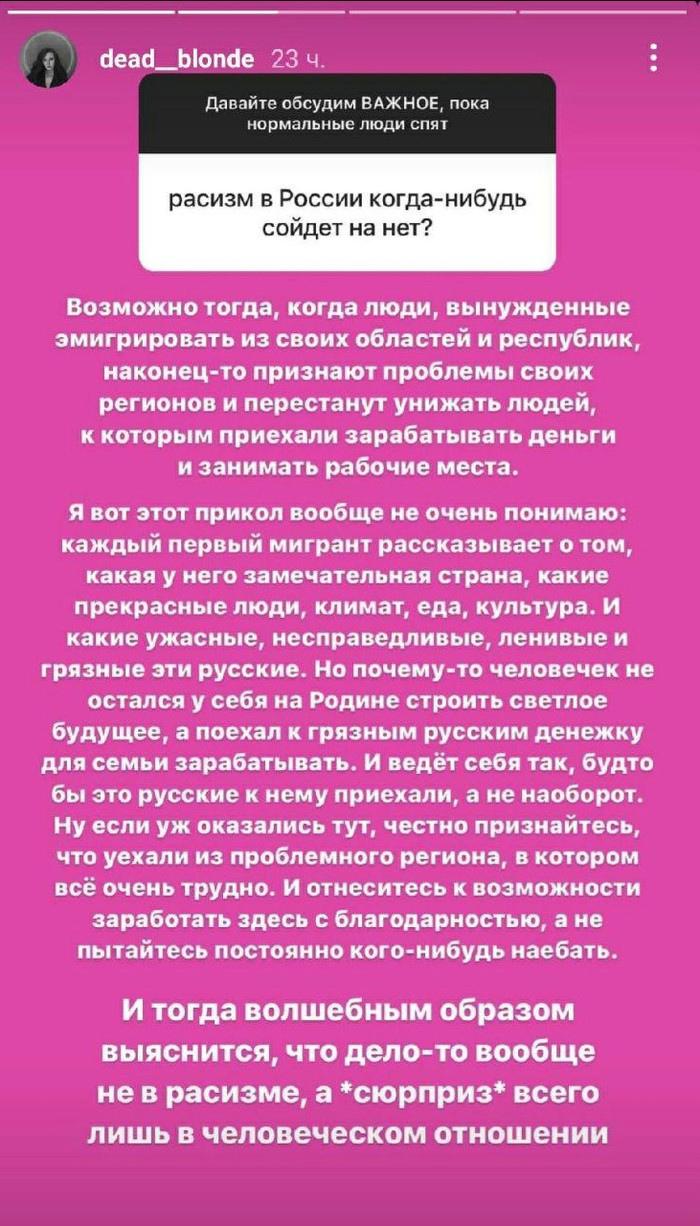 Расизм в России