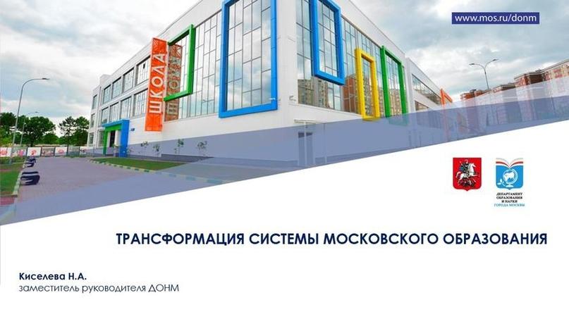 Как столичный департамент образования продолжает реализацию планов форсайтщиков, изображение №2