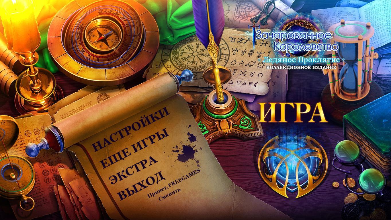 Зачарованное Королевство 9: Ледяное проклятие. Коллекционное издание | Enchanted Kingdom 9: Frost Curse CE (Rus)