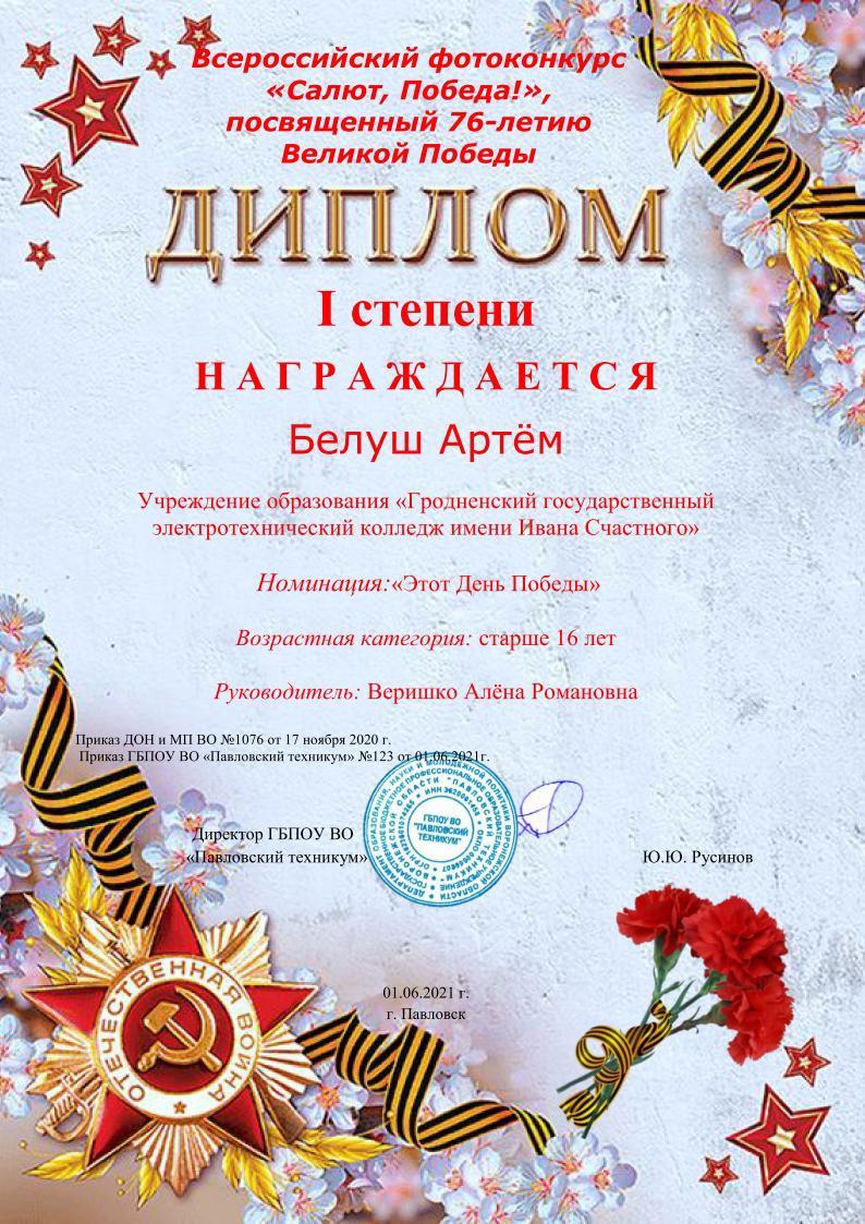 Результаты участия во II Всероссийском фотоконкурсе