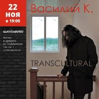 Василий К. | 22.11 | Москва | Glastonberry