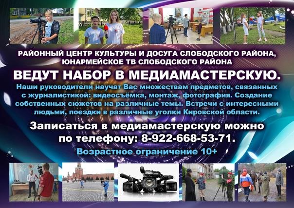 [club79136276|Районный центр культуры и досуга Сло...