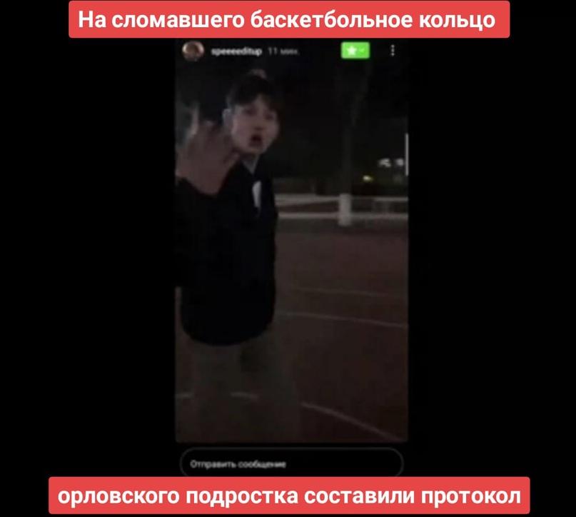 На сломавшего баскетбольное кольцо орловского подростка составили протокол