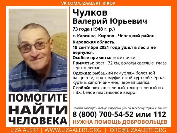 До сих пор не найден #Чулков Валерий Юрьевич, 73 г...