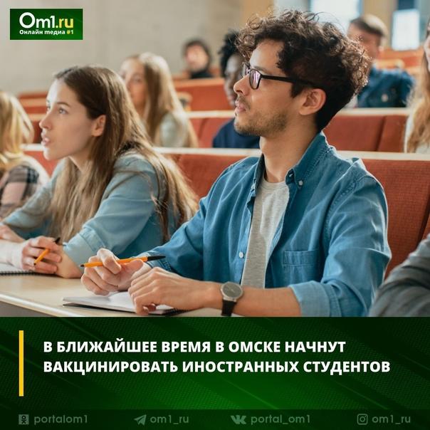 В ближайшее время в Омске начнут вакцинировать ино...