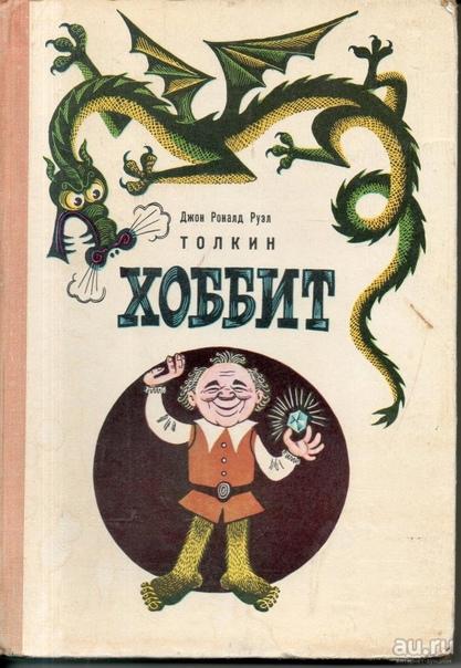 Тот самый советский «Хоббит», которого «нельзя было достать»