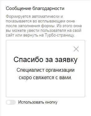 Турбо-страницы Яндекса: пошаговое руководство, изображение №46