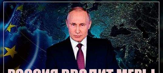 А нас-то за шо?» Россия запретила въезд главе Европарламента, прокурору Берлина и шести гражданам ЕС