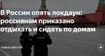 """Данные оперативного штаба по борьбе с """"ковидом"""" 96314"""