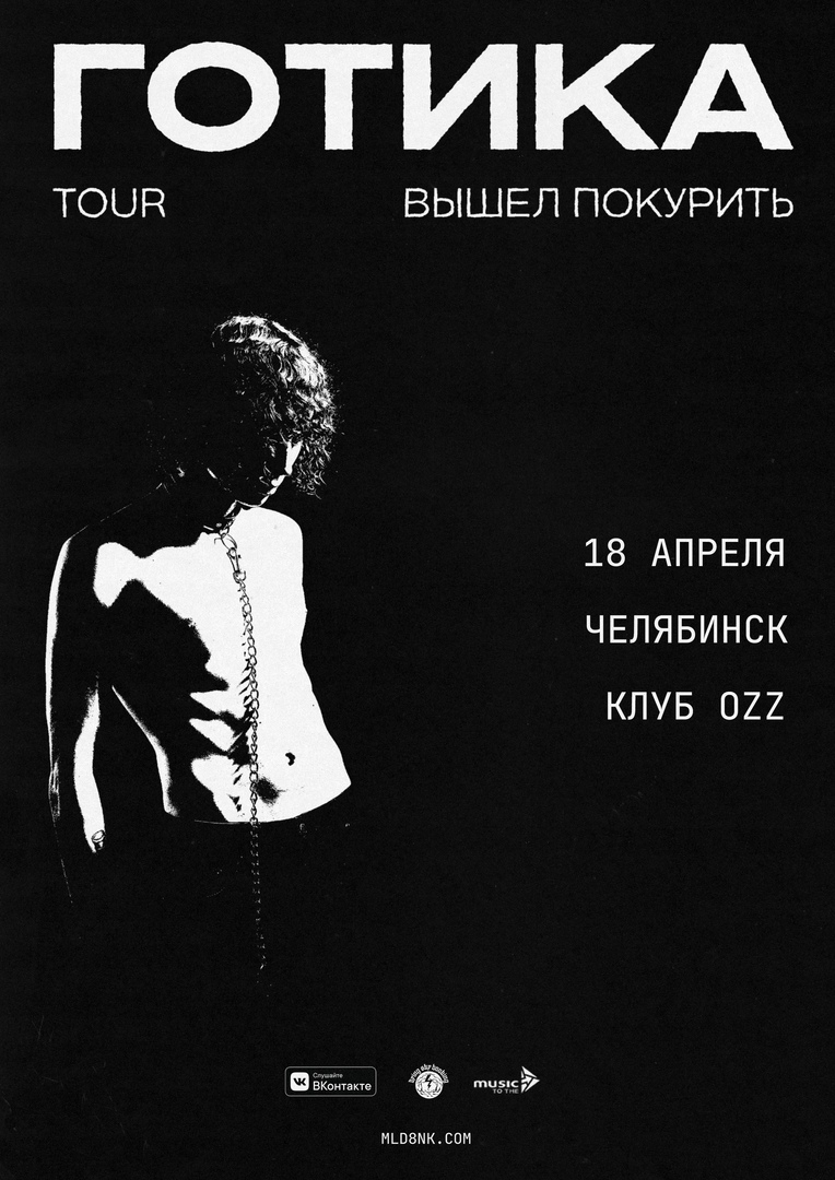Афиша Челябинск ВЫШЕЛ ПОКУРИТЬ / 18 АПРЕЛЯ / ЧЕЛЯБИНСК OZZ