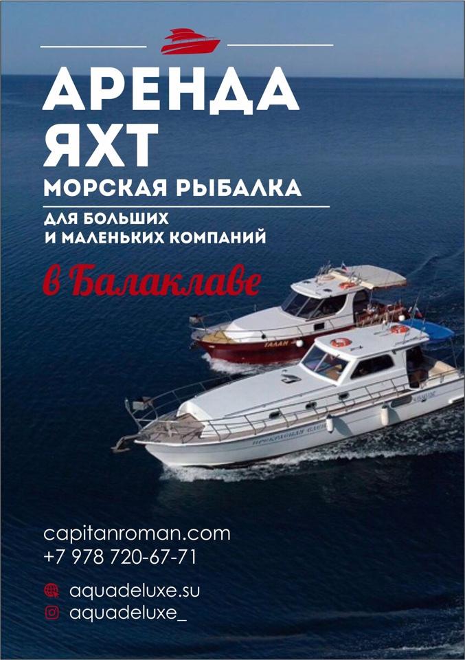 Прогулки на яхте рыбалка на яхте Крым