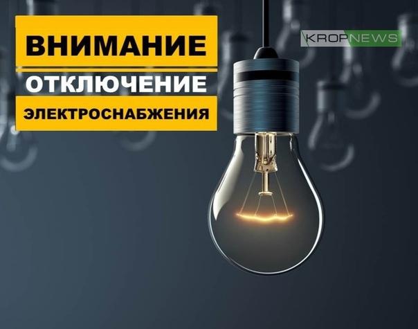 ПАО Кубаньэнерго Кавказский РЭС сообщает, что в св...