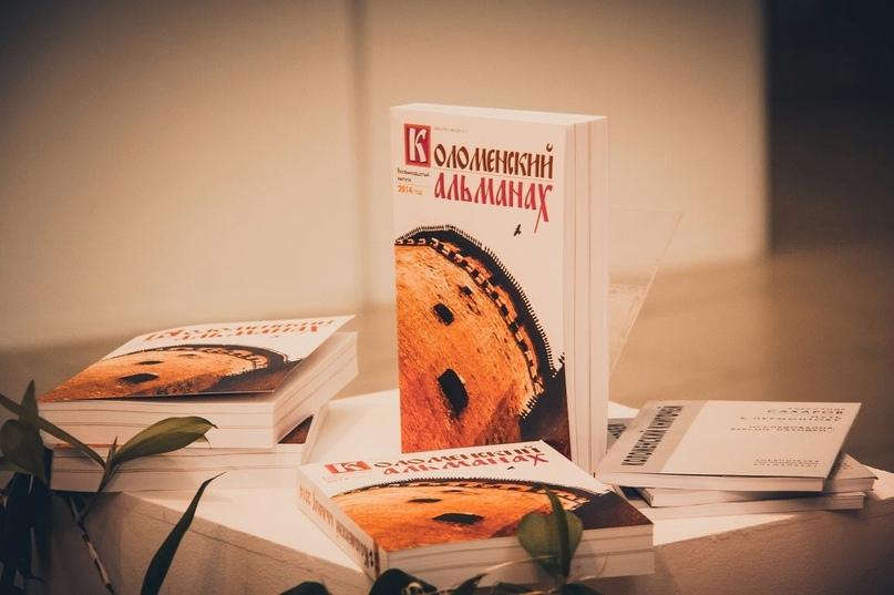 Коломне присвоено звание «Литературный город России»