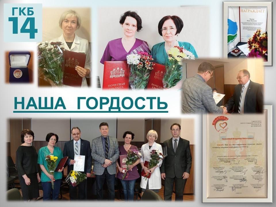 Коллектив ГКБ № 14 получил заслуженные